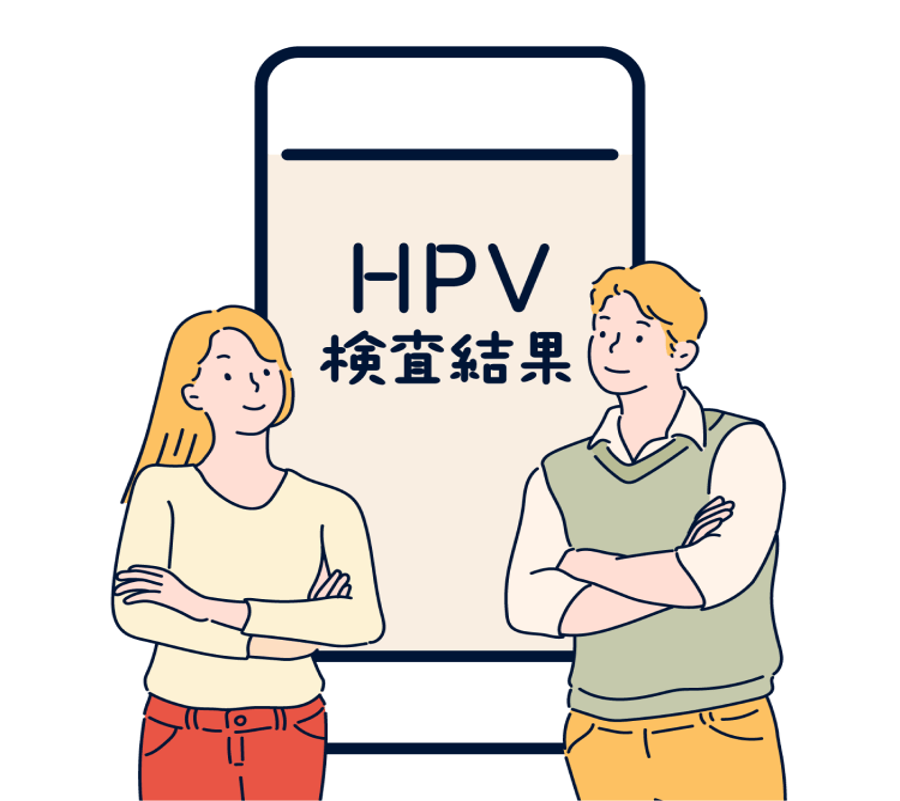 HPV検査結果