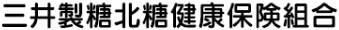 三井製糖北糖健康保険組合